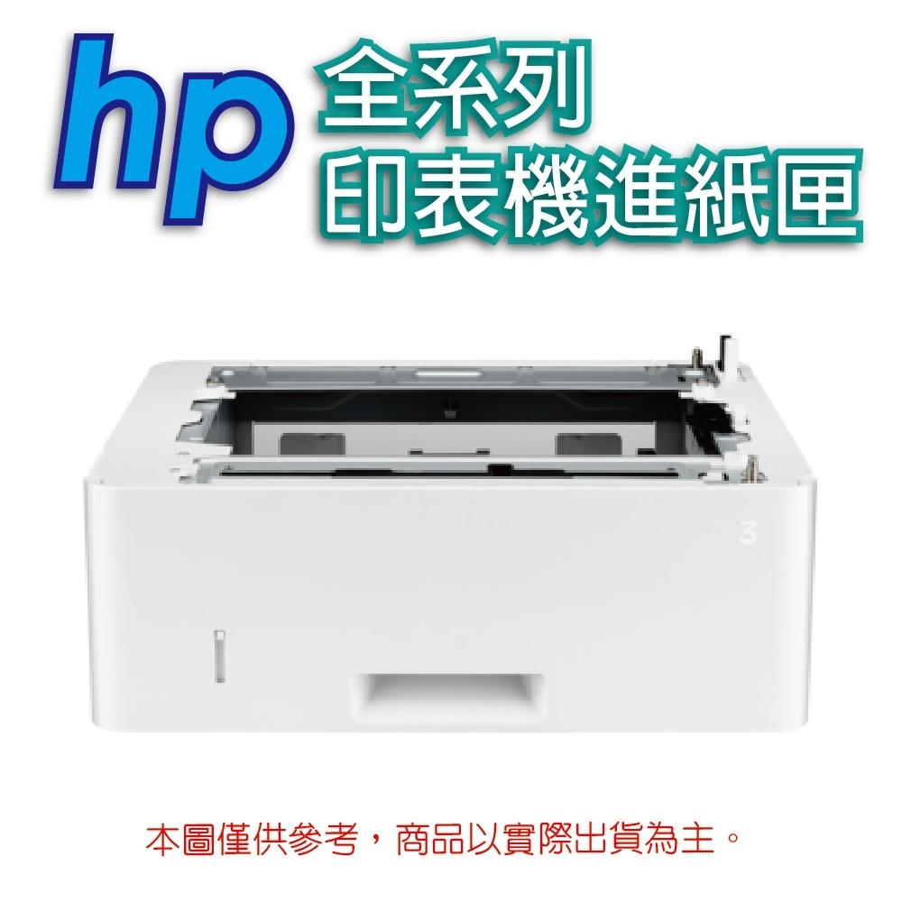 HP LaserJet 550 頁進紙匣進紙器(D9P29A)