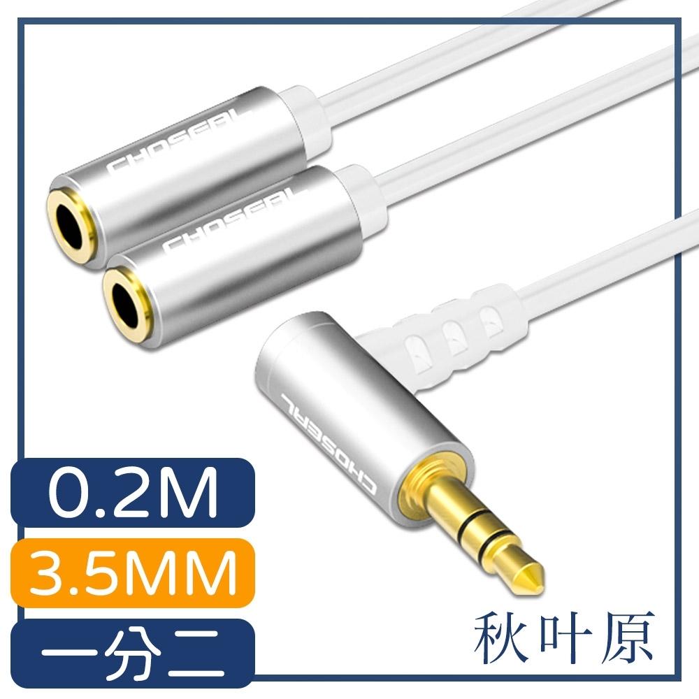 日本秋葉原 3.5mm公對母一分二耳機音源分線器 0.2M