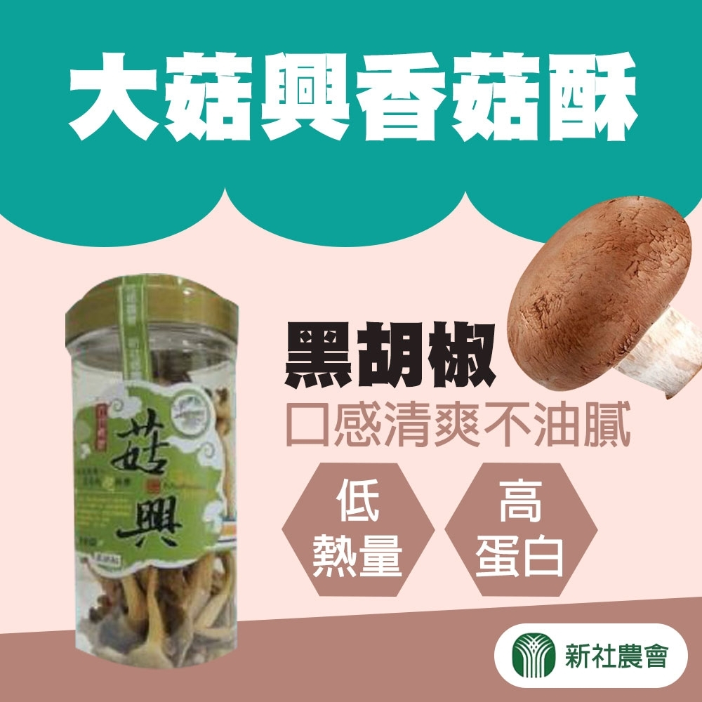 【新社農會】大菇興香菇酥-黑胡椒 (230g / 罐  x2罐)