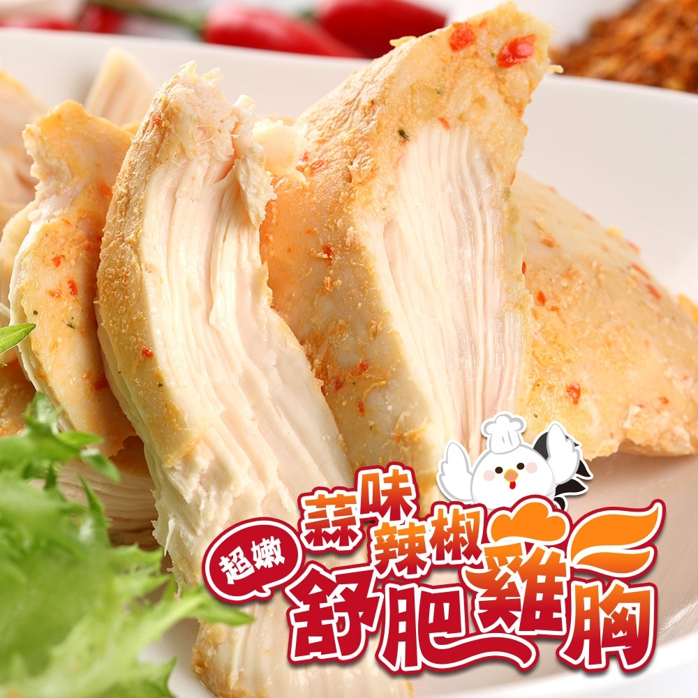 (任選)愛上美味-蒜味辣椒舒肥雞胸1包組(180g±10%/包)