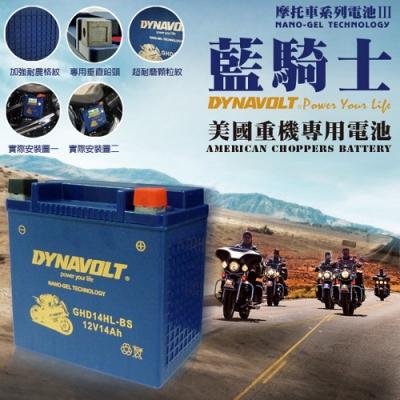 【藍騎士】GHD14HL-BS奈米膠體電池/等同HARLEY哈雷重機專用電池