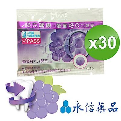 HAC 葡萄籽C口含錠(2錠/包;30包組)