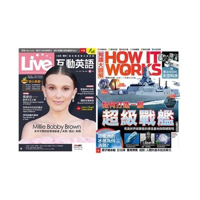 Live互動英語 1年12期 (電腦互動學習下載序號卡+朗讀CD)+《How It Works知識大圖解》1年12期