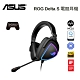 ASUS 華碩 ROG Delta S 電競耳機 product thumbnail 1