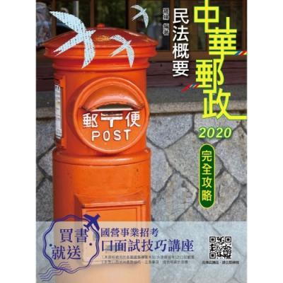 【2020全新版】民法概要完全攻略(郵政/郵局考試適用) (五版) (T023P19-1)