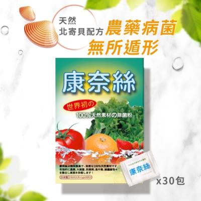 【日本康奈絲】北海道北寄貝殼 食用級除菌粉-1盒組(清洗蔬菜水果、消除農藥病菌果臘)