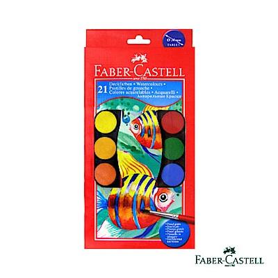 Faber-Castell紅色系21色水彩餅