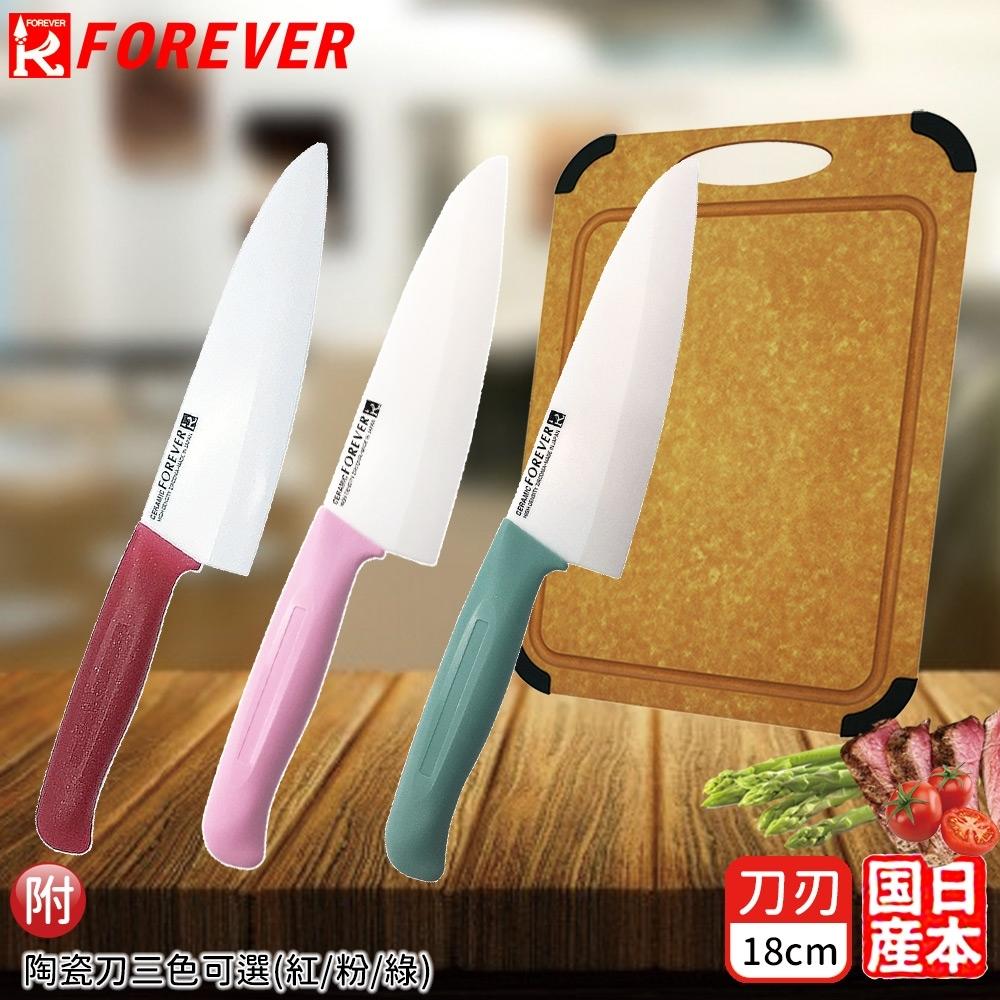 日本FOREVER松木木質防滑防霉砧板(中)附高精密陶瓷刀18CM(三色)兩件組