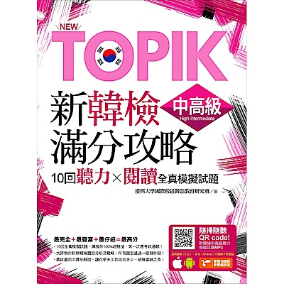 NewTOPIK新韓檢中高級滿分攻略(附隨掃隨聽QRcodeMP3)