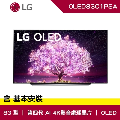 LG樂金 83型 OLED 極致系列 4K AI物聯網 電視 OLED83C1PSA