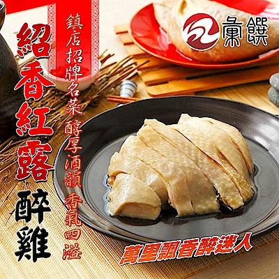 彙饌 紅露紹香醉雞(600g)