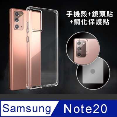 SAMSUNG Galaxy Note20 / Ultra【三件組】透明防摔手機殼+鏡頭貼+螢幕保護貼