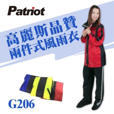 愛國者 高麗斯晶贊兩件式風雨衣(G206)