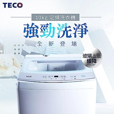 TECO東元 10KG 定頻直立式洗衣機 W1010FW