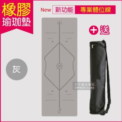 生活良品-頂級PU天然橡膠瑜珈墊-正位體位線-厚度5mm高回彈專業版-灰色