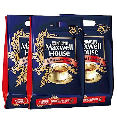 Maxwell麥斯威爾 香醇原味3合1咖啡(25入x3袋)