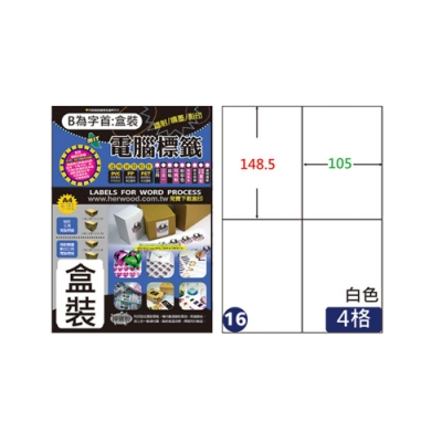 【鶴屋】 #16 B149105 白色 4格 A4三用標籤