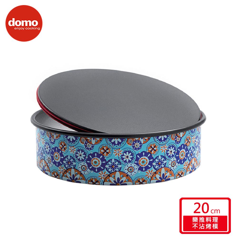 Domo 樂推料理烘焙不沾烤模20cm(快)
