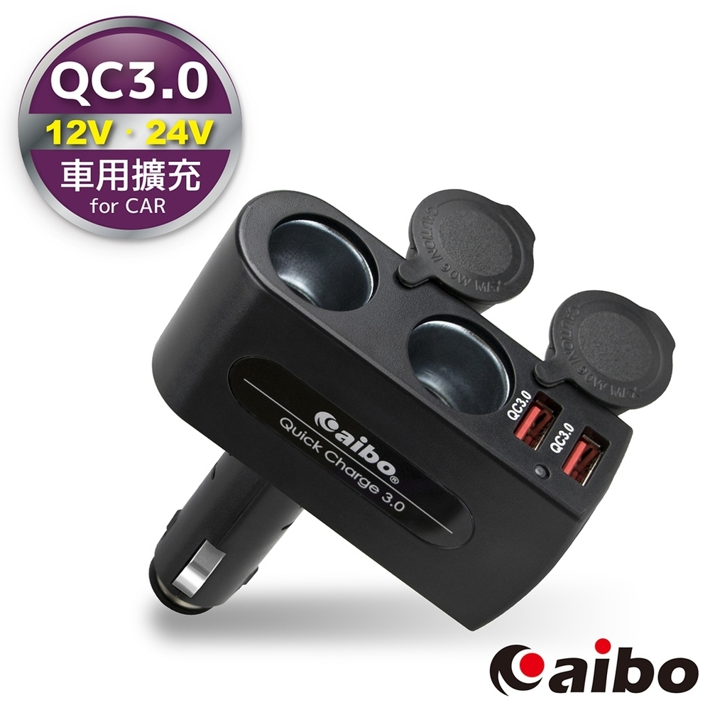 aibo AB431Q3 QC3.0多角度車用充電器(雙USB埠+雙點菸孔)