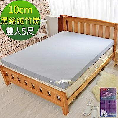 LooCa綠能涼感護背10cm減壓床墊-雙人 搭黑絲絨竹炭表布