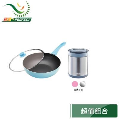 理想 日式不沾炒鍋28cm(附蓋)+極緻316可提式真空燜燒鍋2L組