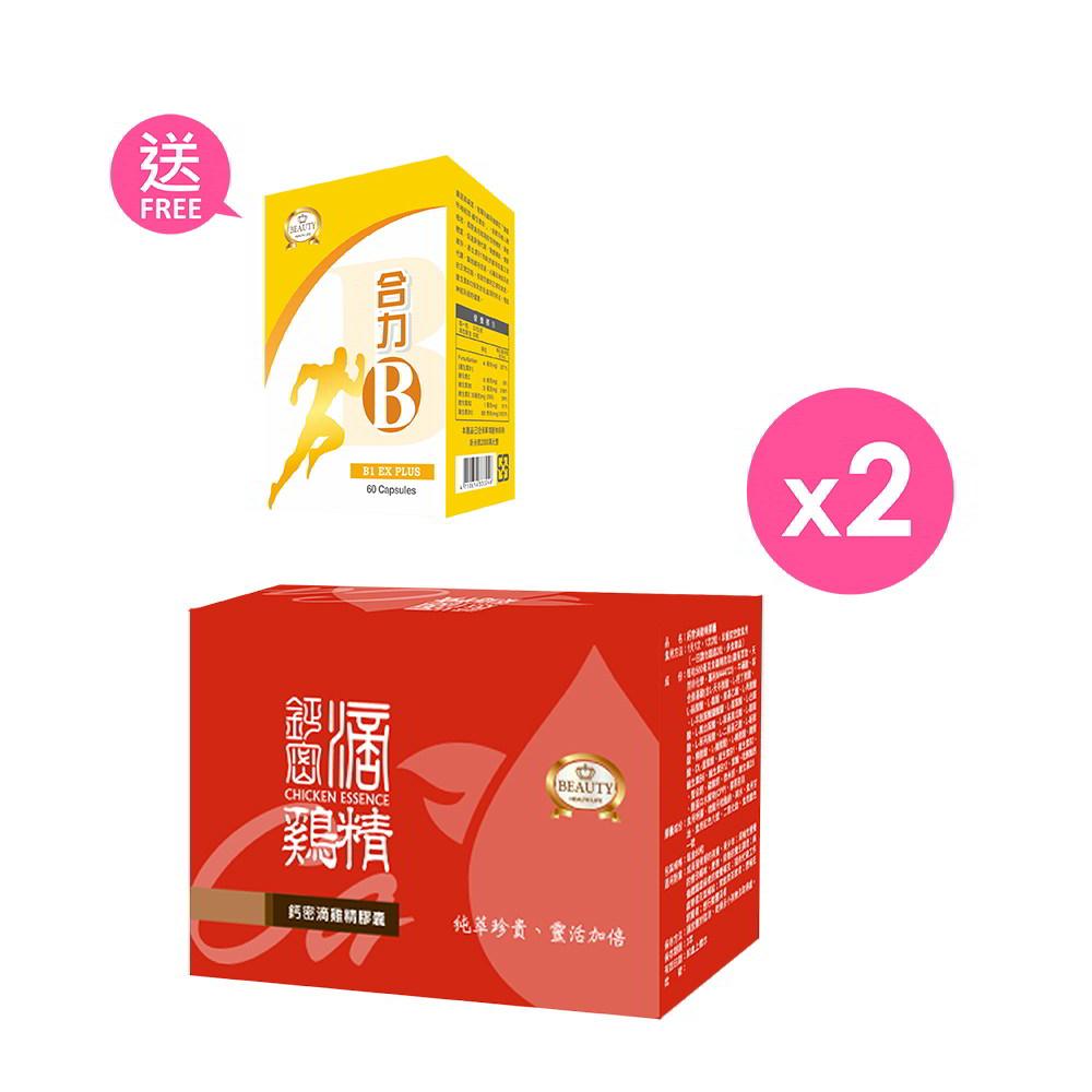 Beauty小舖 -鈣密滴雞精x2盒 送合力B x1盒