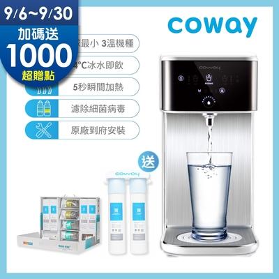 (9/6-30送1000超贈點)(組合購)Coway 冰溫瞬熱飲水機CHP-241N+一年份濾芯組 送軟水淨水器