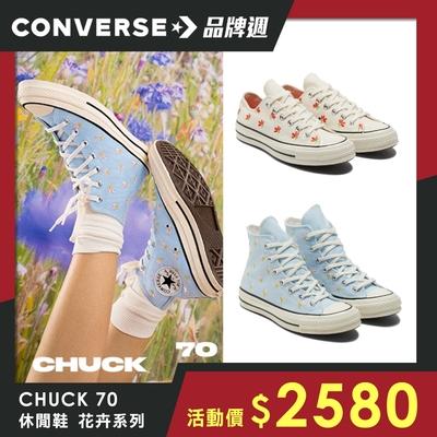【超級品牌週】CONVERSE CHUCK 70 女款 休閒鞋 花卉系列 2款任選