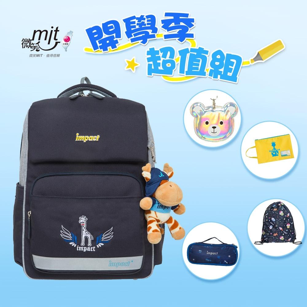 《新品》【IMPACT】歐式輕量書包-深藍 IM00505NY