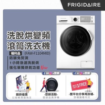 美國富及第Frigidaire 11KG 洗脫烘-變頻式滾筒洗衣機 FAW-F1104MID (福利品)