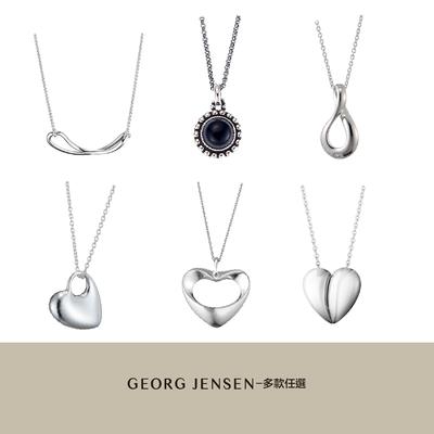 [週慶限降!送禮首選] Georg Jensen喬治傑生 經典銀飾系列+純銀飾品-多款任選
