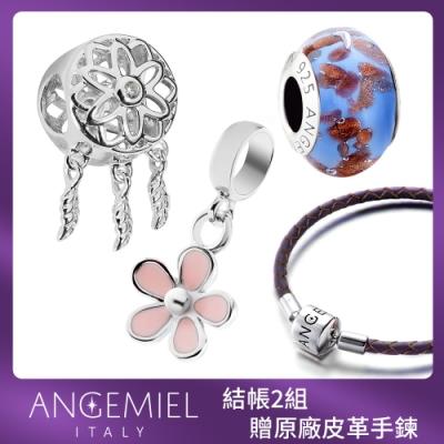 [時時樂限定]Angemiel安婕米 義大利珠飾2入 加碼滿件贈手環