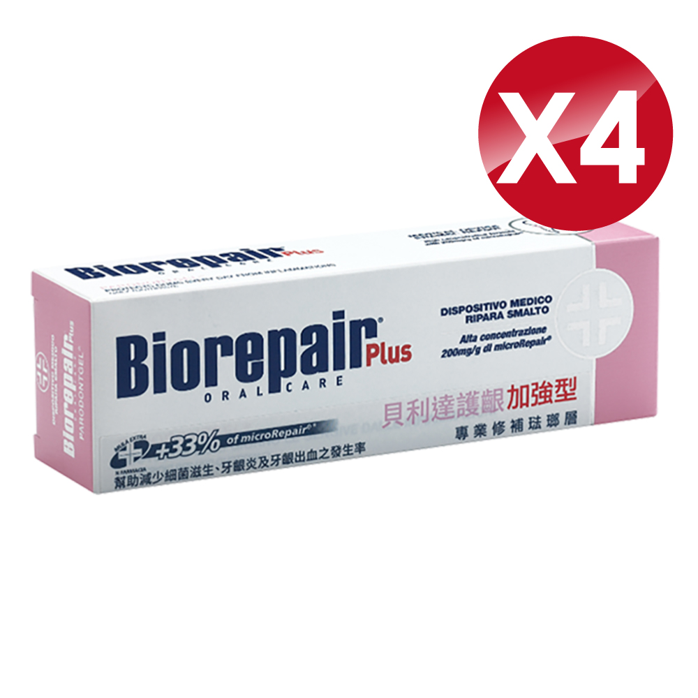 (4入超值組) Biorepair Plus 貝利達 護齦加強型牙膏 75mlx4