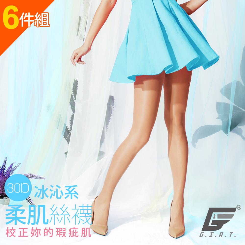 GIAT台灣製冰涼系30D柔肌隱形絲襪(6雙組)