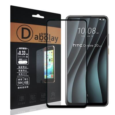 全膠貼合 HTC Desire 20 Pro 滿版疏水疏油9H鋼化頂級玻璃膜(黑)