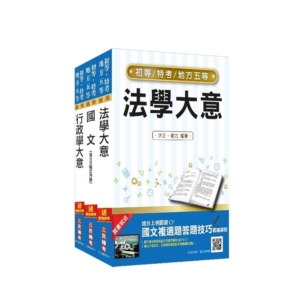 2019年身心障礙特考[五等][一般行政]套書(S100B18-1)