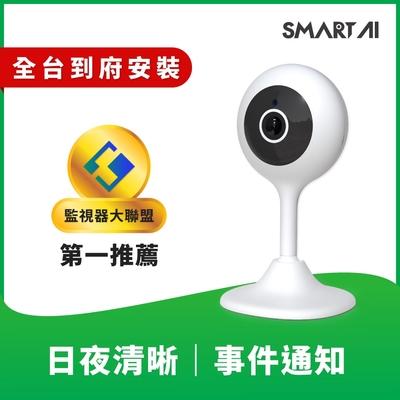 SmartAI 入門款大眼仔 1080P 網路攝影機