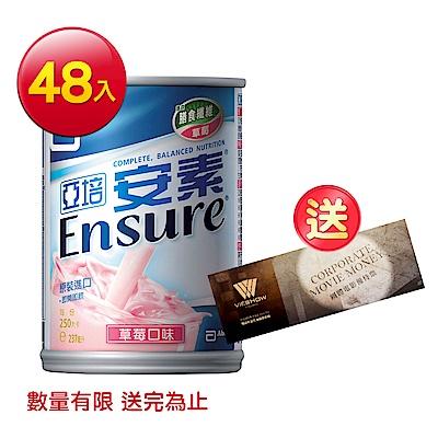 (即期品)安素草莓口味(237ml x24入)x2箱 效期2019/11/1