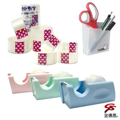 金德恩 透明小膠帶補充包48入+馬卡龍小膠台隨機色12入+小物黏掛型收納盒