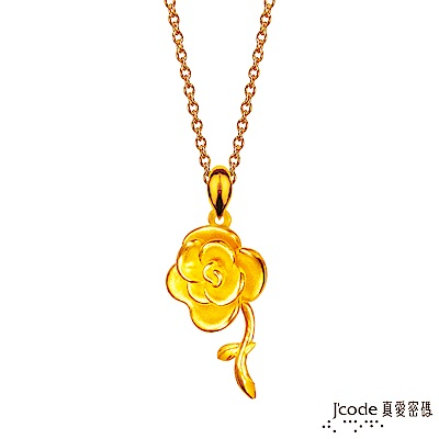 J'code真愛密碼 玫瑰花黃金墜子-立體硬金款 送項鍊