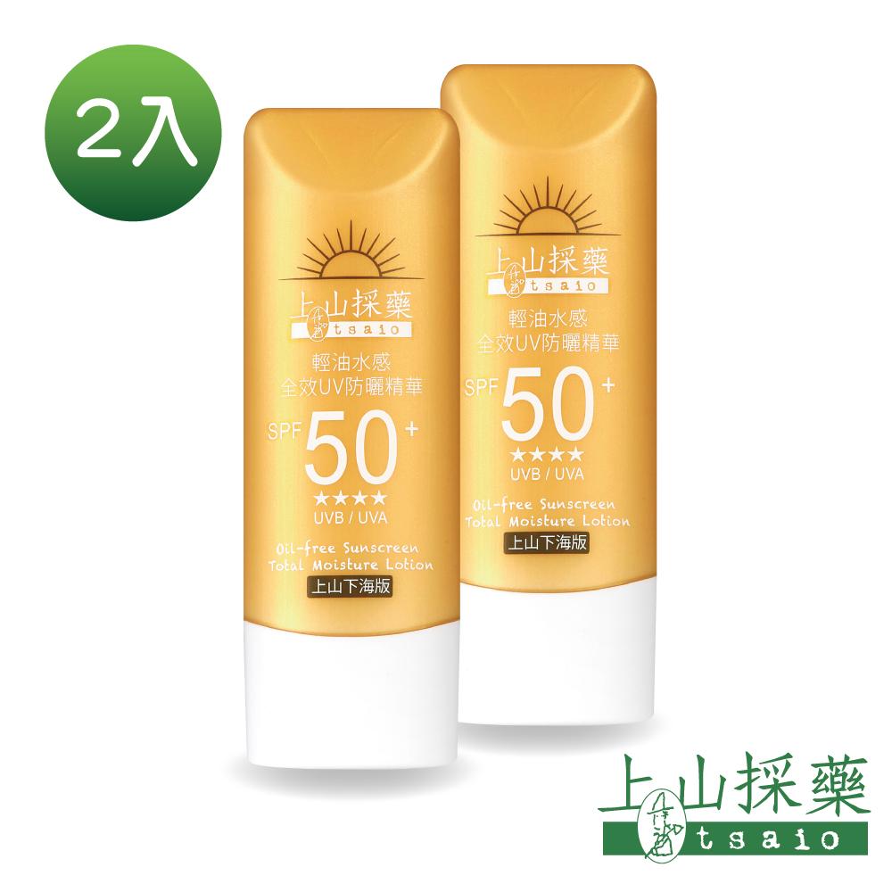 tsaio上山採藥 (上山下海)輕油水感全效UV防曬精華SPF50++++50ml(兩入)