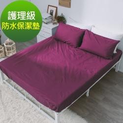 eyah 宜雅 台灣製專業護理級完全防水床包式保潔墊 單人 葡萄酒紅