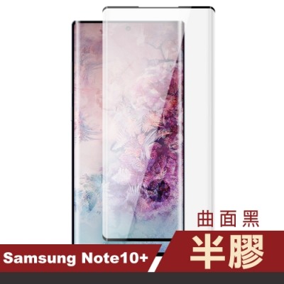 三星 Galaxy Note 10+ 半膠 高清 曲面黑 手機貼膜