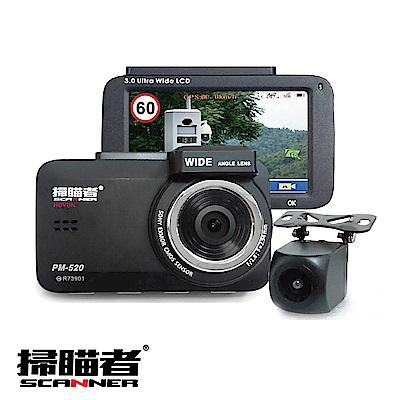 掃瞄者 PM520D GPS測速/軌跡 前後雙鏡頭行車紀錄器-快