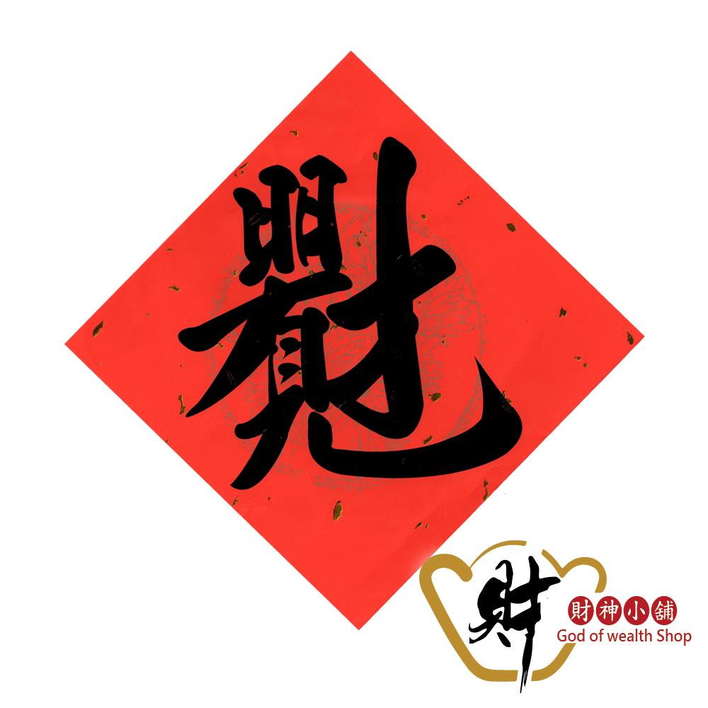 財神小舖 日日有見財(特-印製版) (含開光) MEG7-067