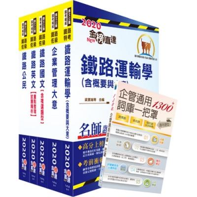 2020年【最新版本】鐵路特考佐級(運輸營業)套書(贈企管通用詞庫、題庫網帳號、雲端課程)