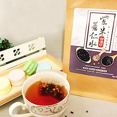 御復珍 紫米薏仁茶(20入/包)