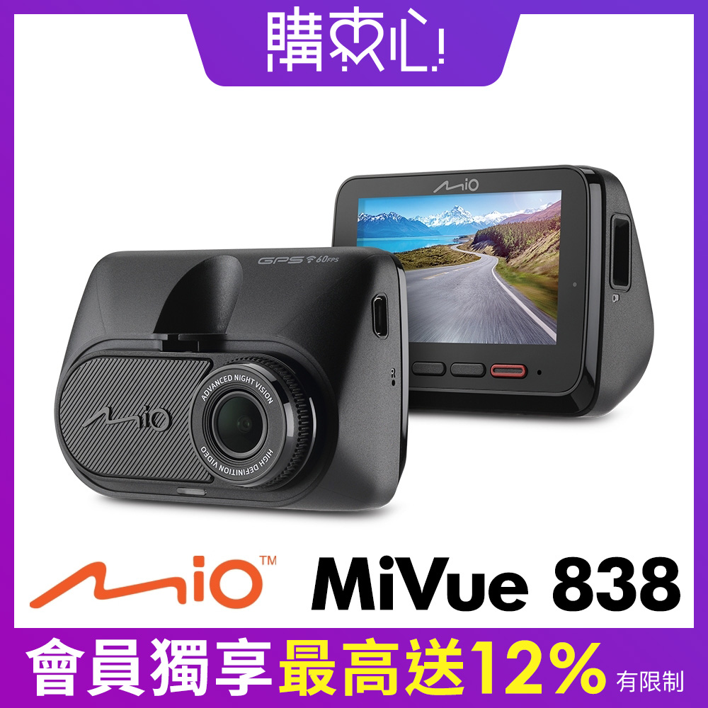 Mio MiVue 838 Sony Starvis星光夜視 感光元件 WiFi 動態區間測速 GPS 行車記錄器-急速配