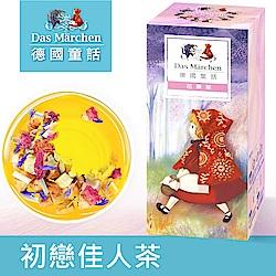 德國童話 初戀佳人果粒茶(125g/盒)