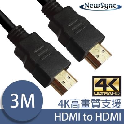 【NewSync】HDMI轉HDMI高畫質4K影音認證傳輸線 3M